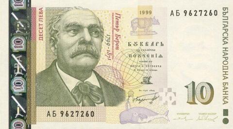 Банкнота Десет Лева