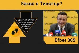 Типстър Бербатов