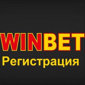 Уинбет Регистрация