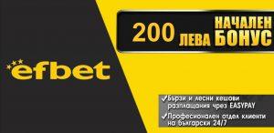 Бонус при регистрация в Ефбет