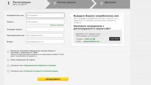 Форма за регистрация в Ефбет