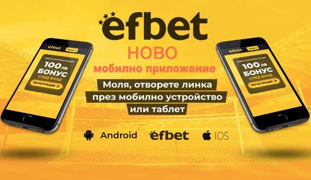 Ефбет Мобилно Приложение
