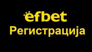 Efbet.Mk Registracija