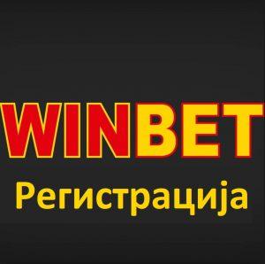 Уинбет Регистрациjа