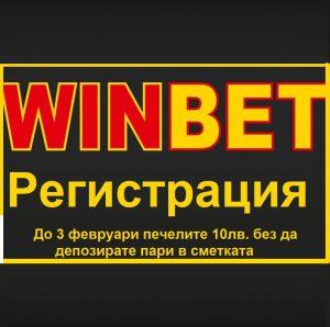Winbet Промоция