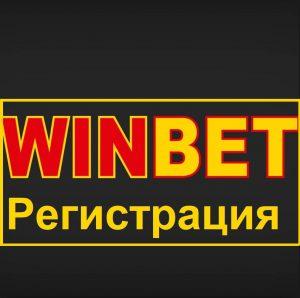 Регистрация в Уинбет