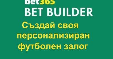 Bet Builder стратегия в BET365