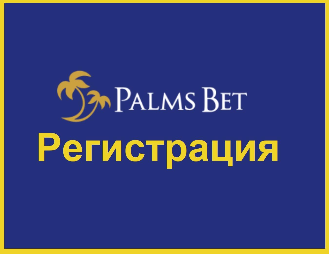 Палмсбет Регистрация