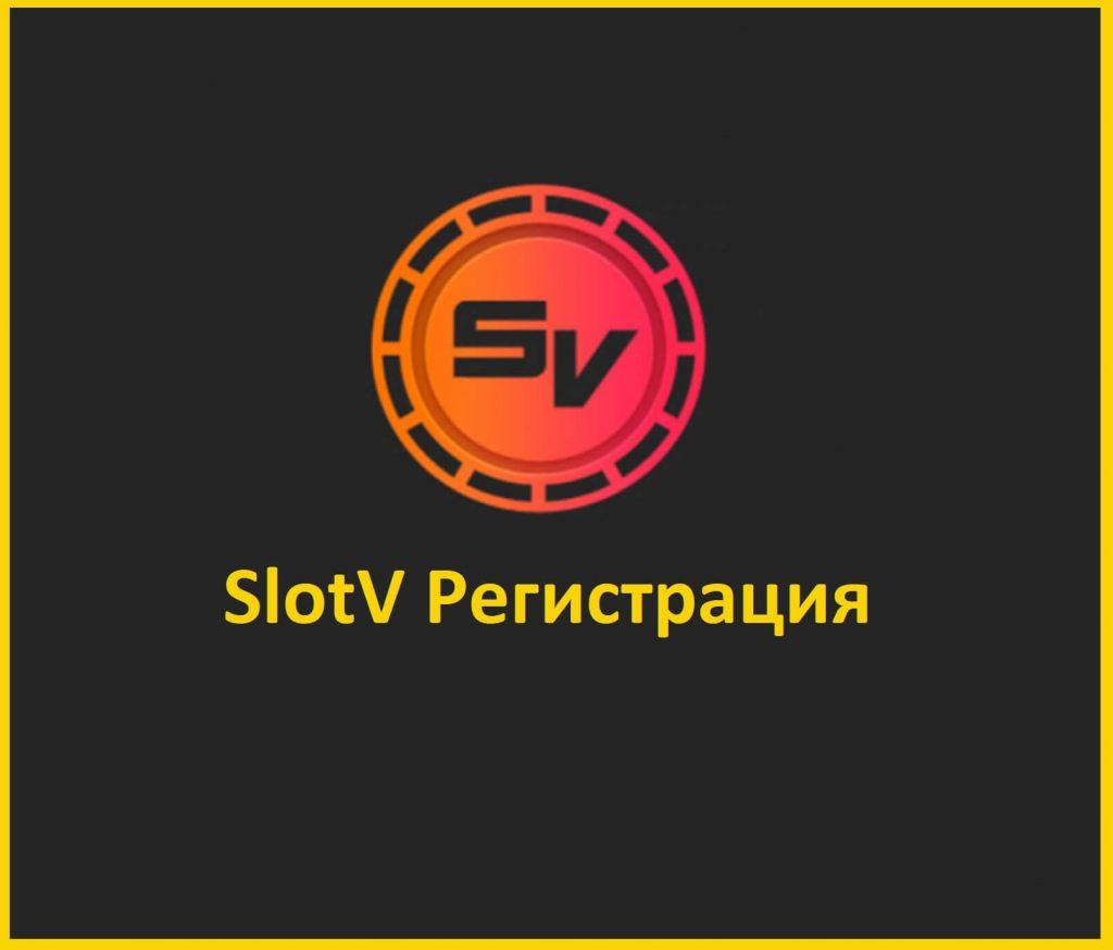 SlotV Регистрация