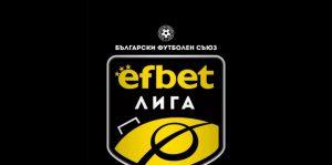 Ефбет Лига