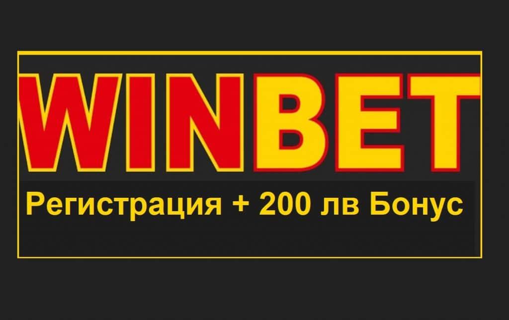 Бонус за нов клиент в онлайн казино Winbet