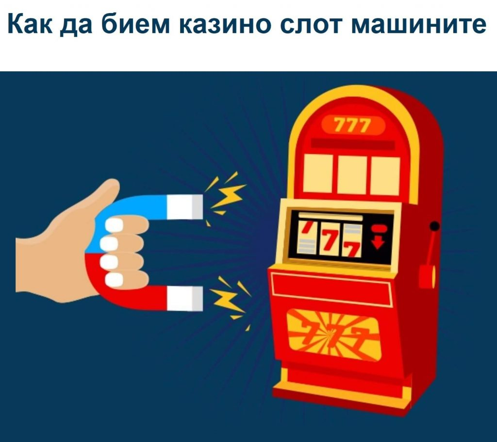 Как да бием казино слот машините