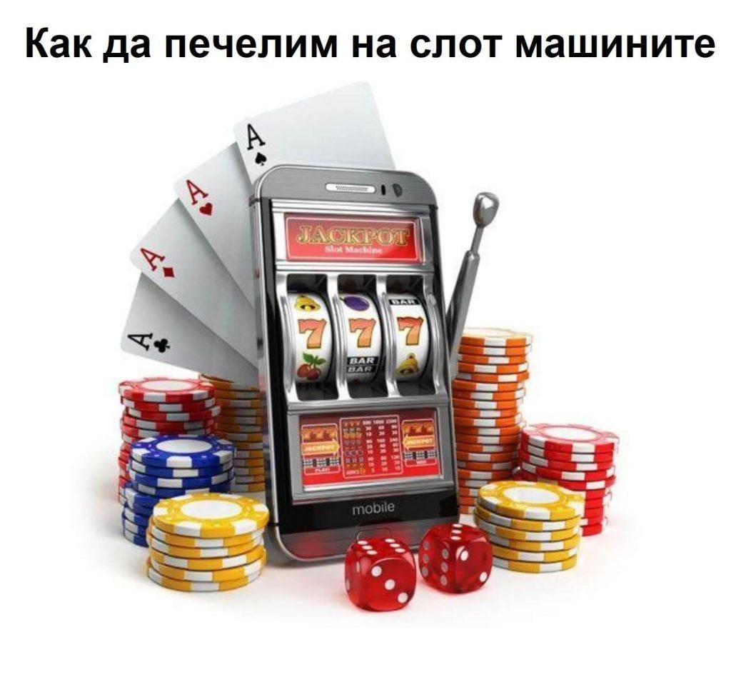 Как да печелим на слот машините