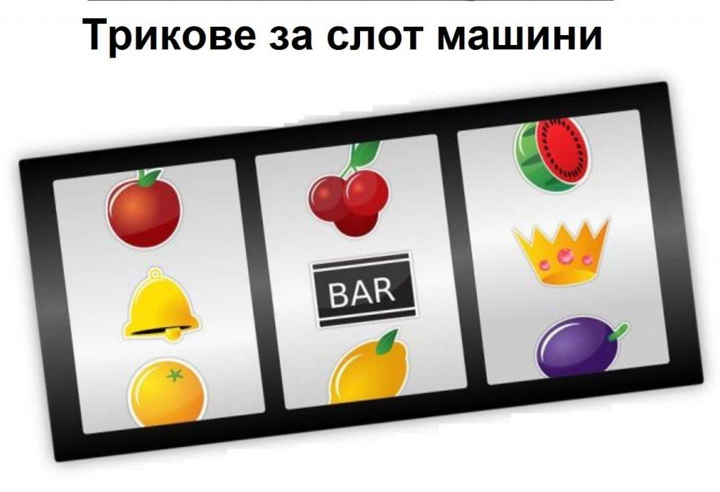 Трикове за казино слот машини