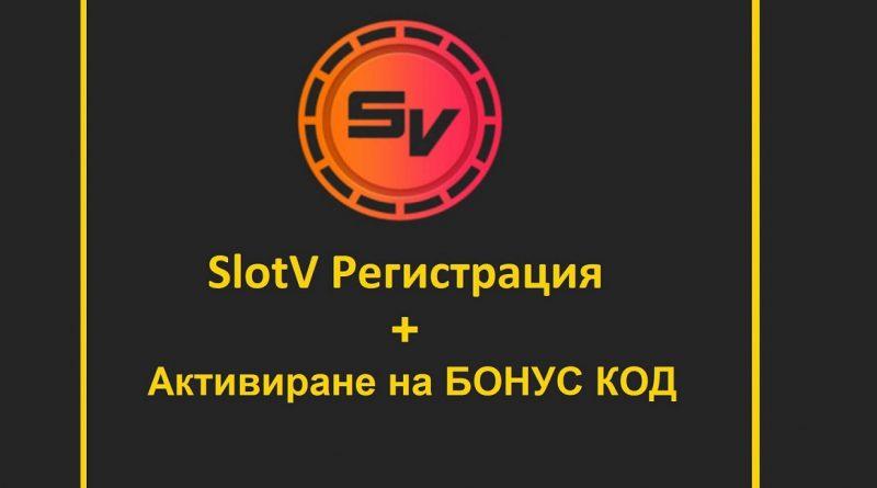 SlotV регистрация и Бонус код