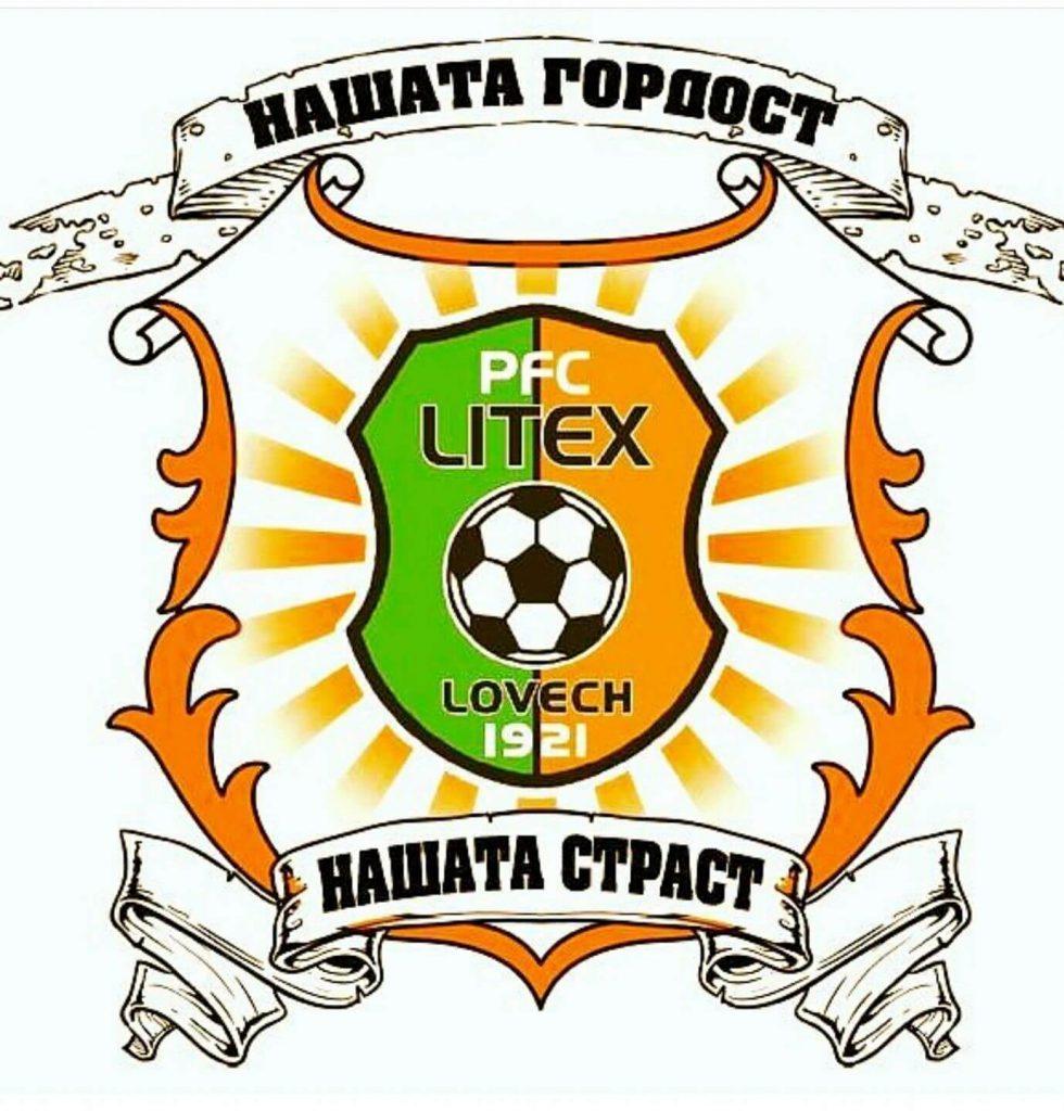 Нашата гордост нашата страст. Футболен клуб Литекс Ловеч
