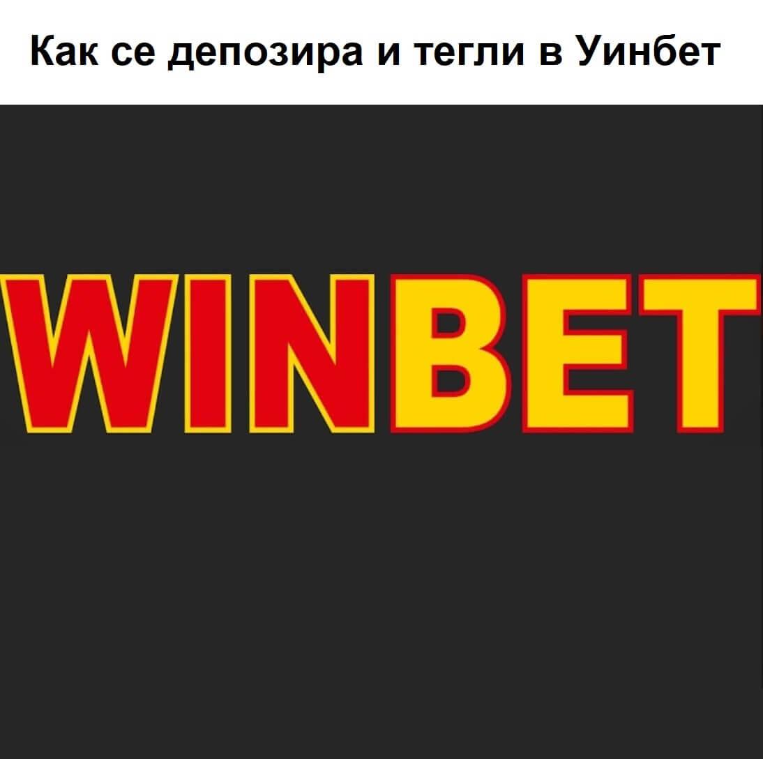 Депозиране и теглене в казино Winbet