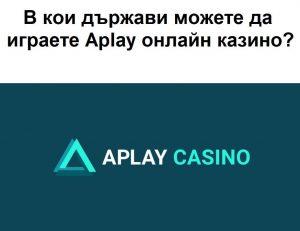 В кои държави е активно Aplay казино