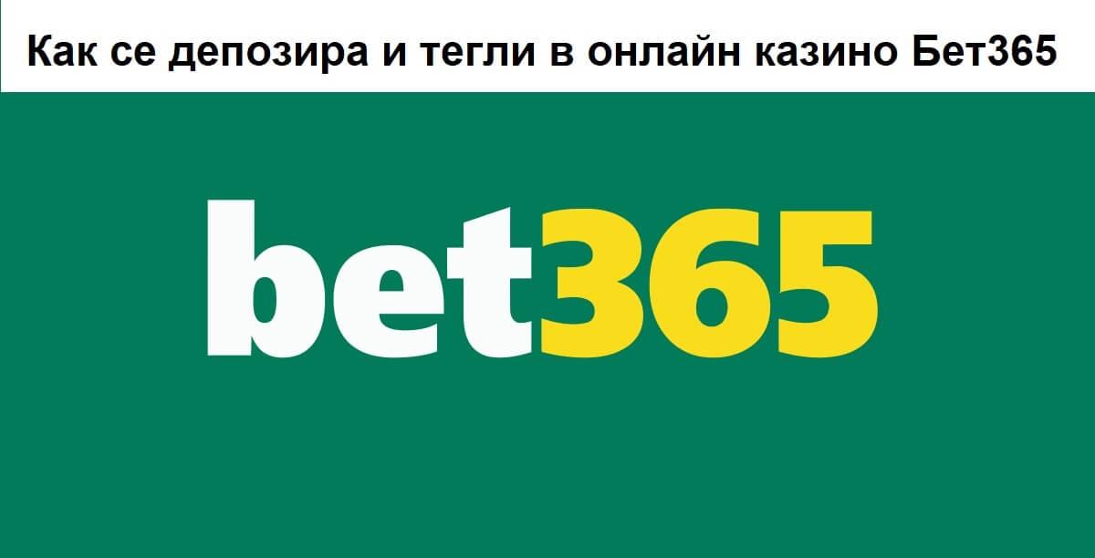 Бет365 депозит и теглене на пари