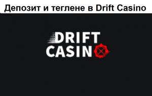 Как се тегли и депозира в Дрифт казино