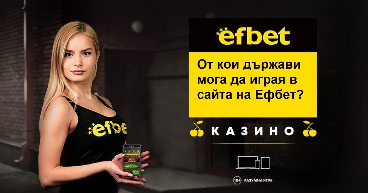 В кои държави е достъпно Ефбет онлайн казино
