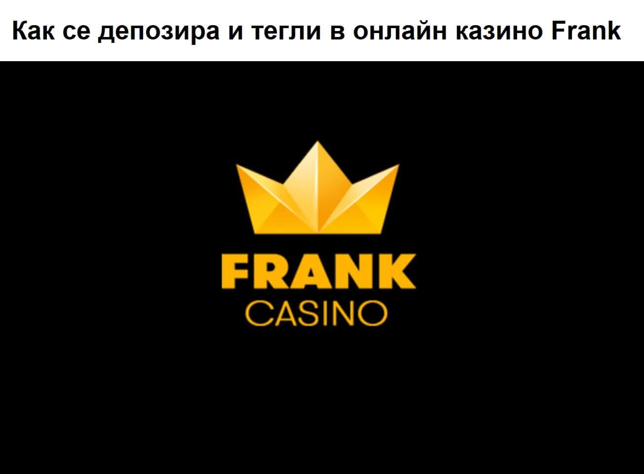 Франк казино депозит и теглене на пари