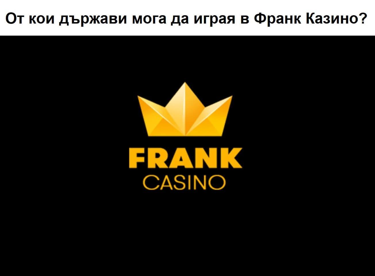 В кои държави можете да играете Франк онлайн казино