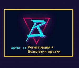 MrBit Регистрация и бонус беплатни врътки