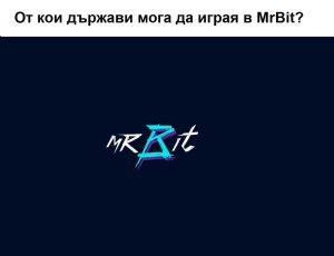 В кои държави е достъпно Мрбит онлайн казино