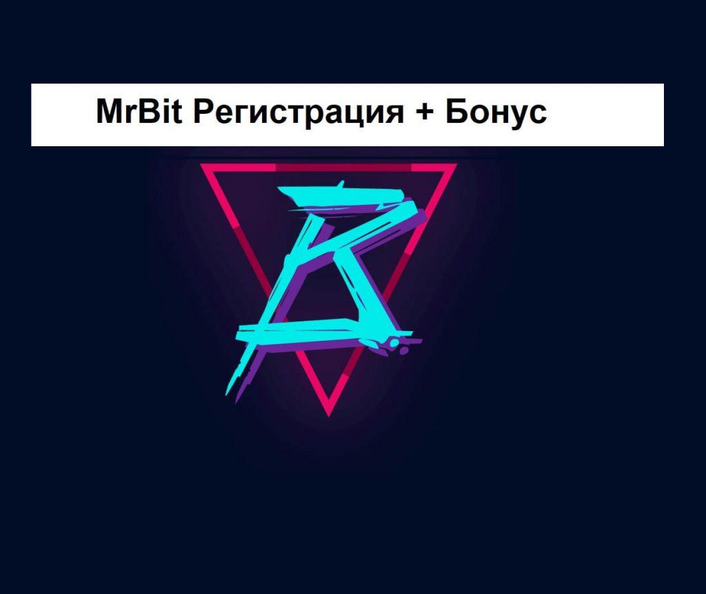 МрБит Регистрация и Бонус за нов клиент
