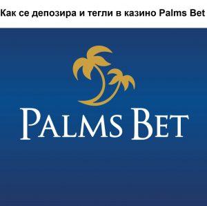 Депозит и теглене в Палмс Бет