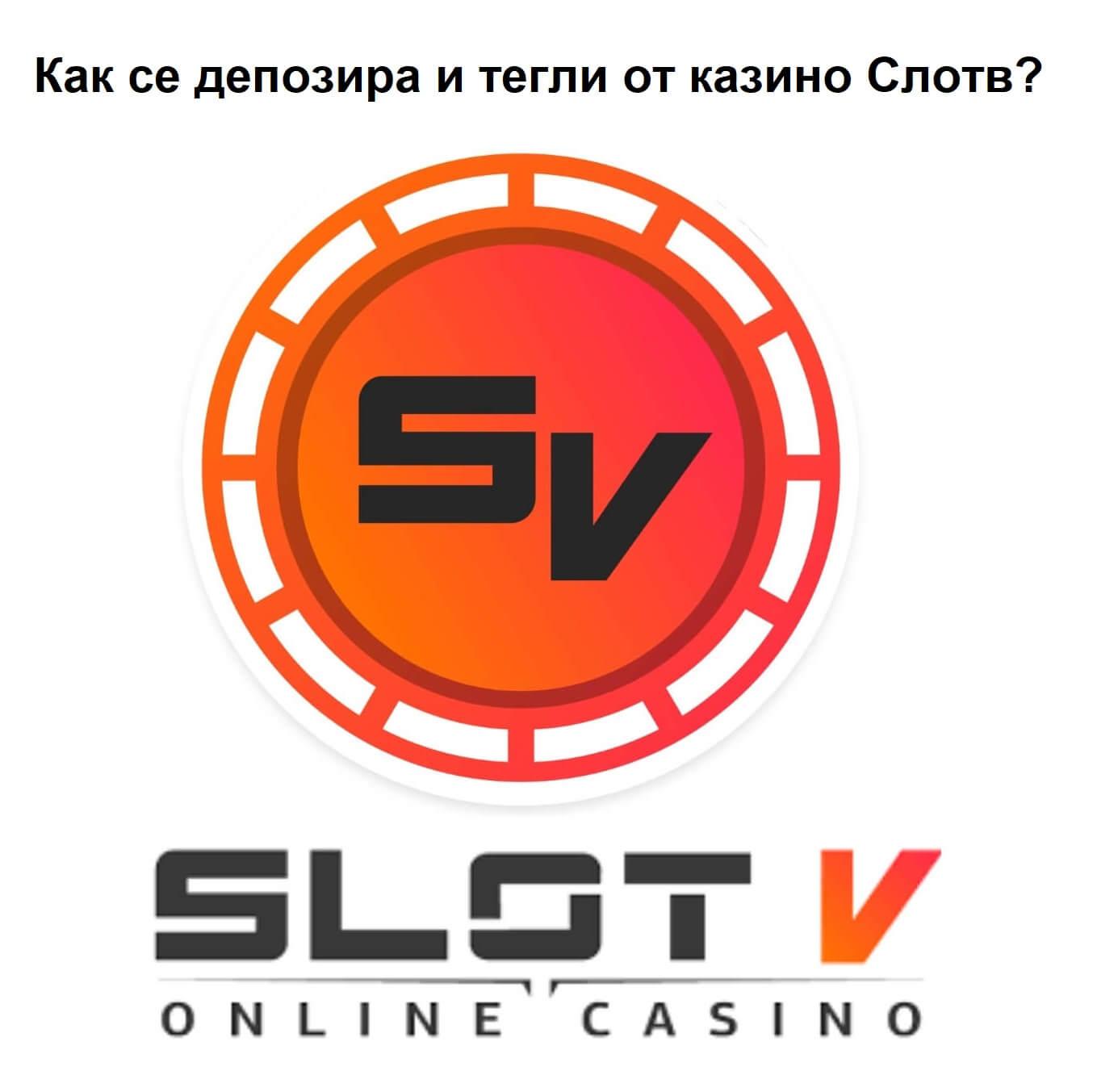 Как да направя депозит и да тегля пари от онлайн казино SlotV