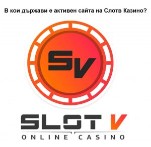 В кои държави е активно онлайн казино Slot V