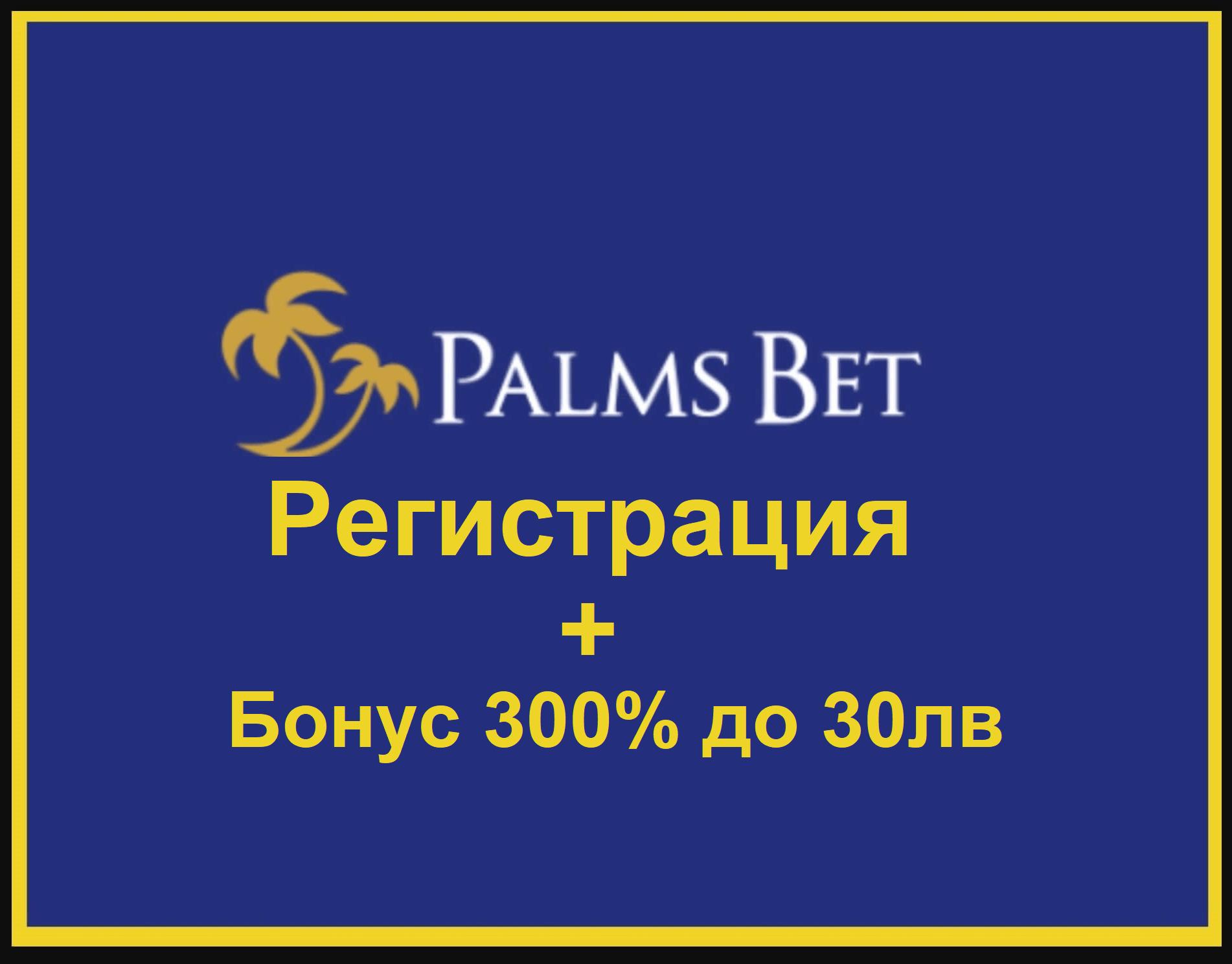 Палмс Бет Регистрация