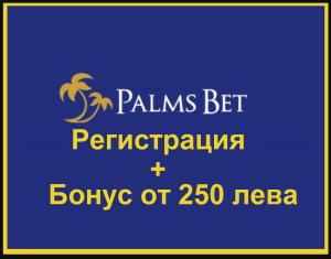 Palms Bet бонус регистрация