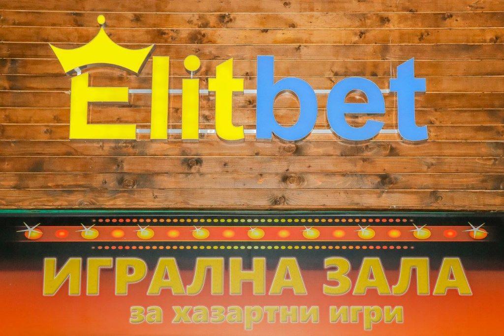 Игрална зала Elitbet