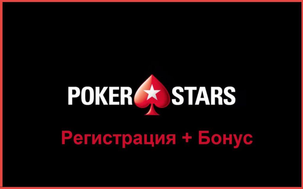 Покер Старс регистрация и първоначален бонус