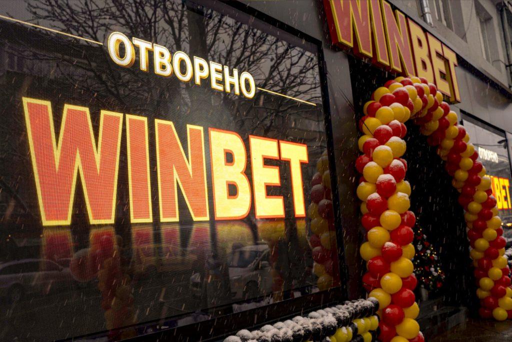 Winbet casino София