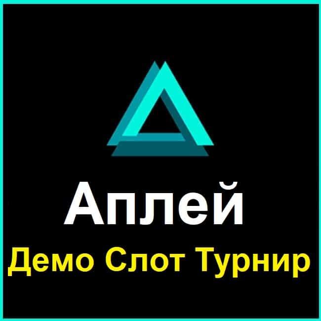 Аплей Демо Слот Турнир