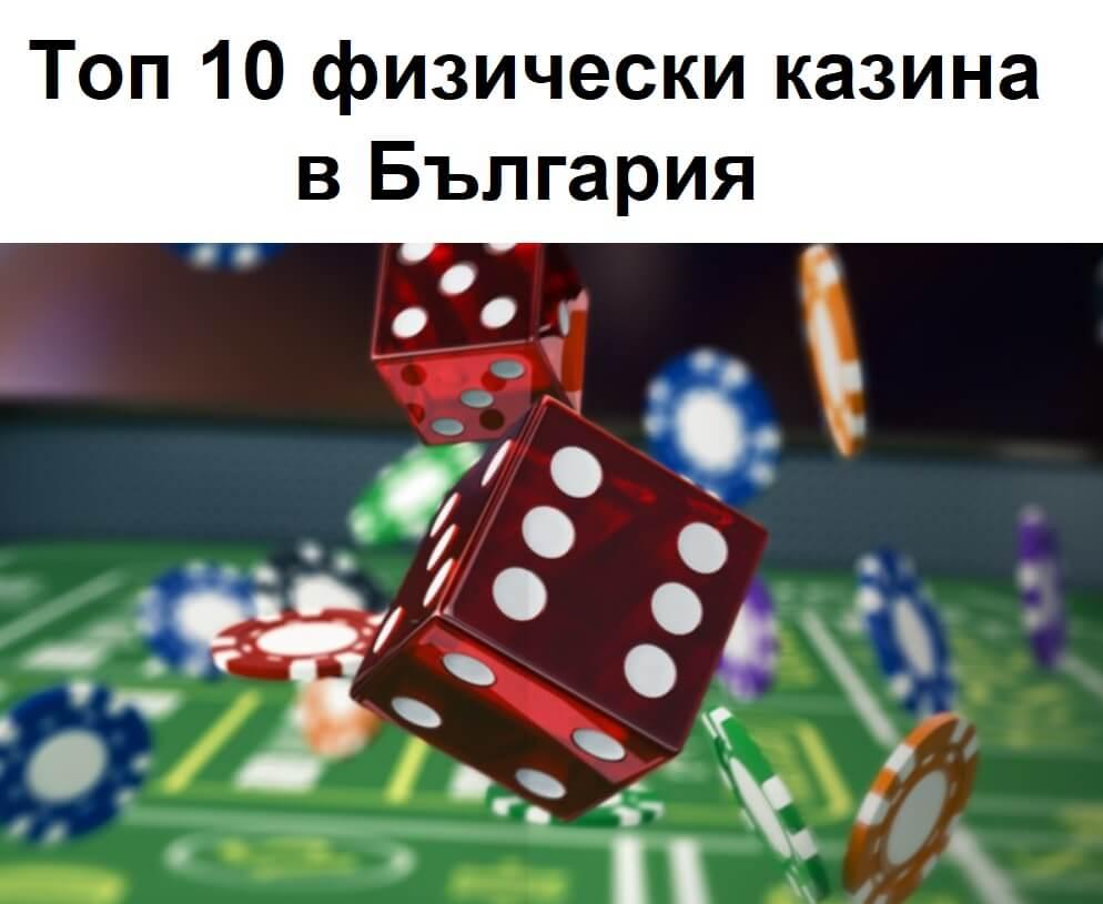Кое е най-доброто живо казино в България