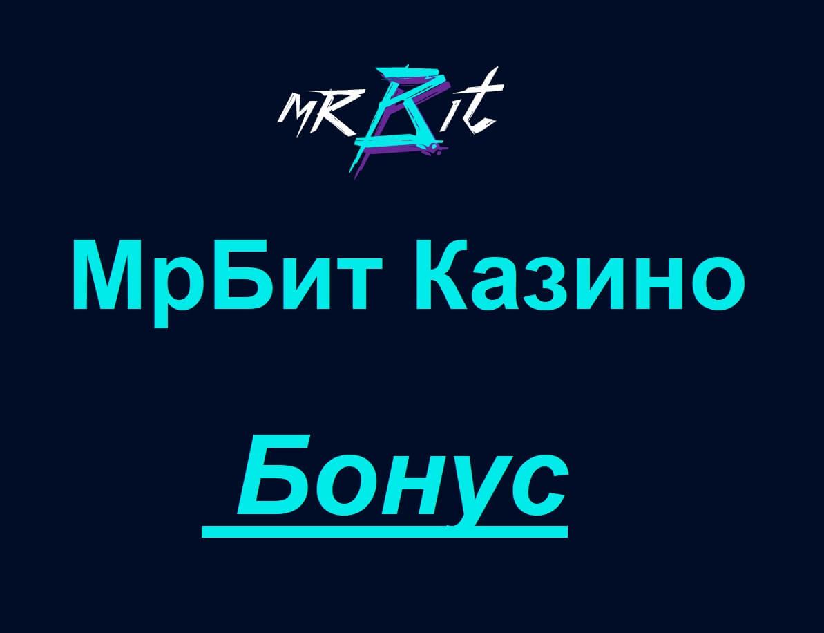 МрБит бонус България