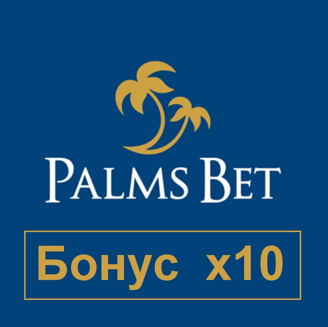 Palms Bet бонус