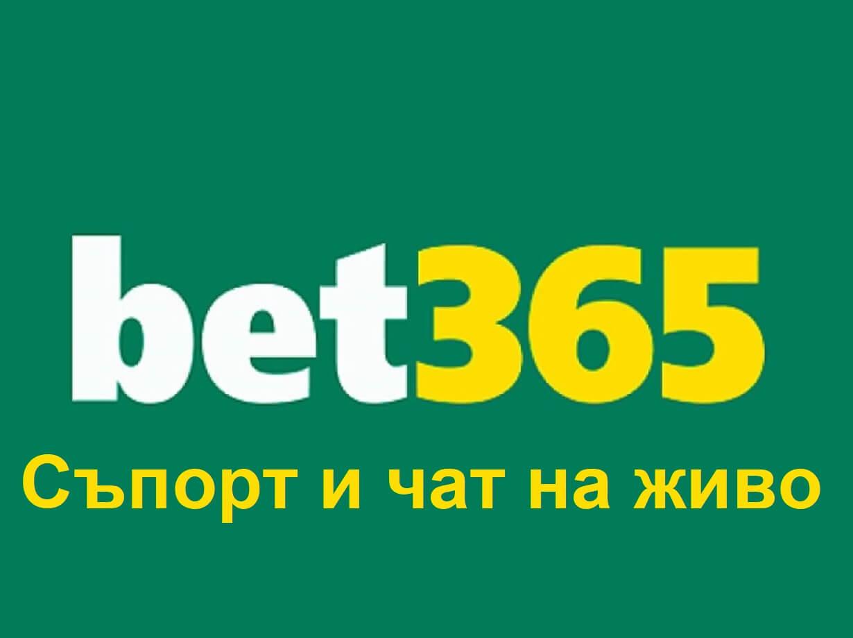 Bet365 съпорт и чат на живо