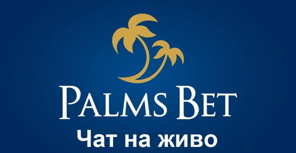 Palms Bet чат на живо и помощ