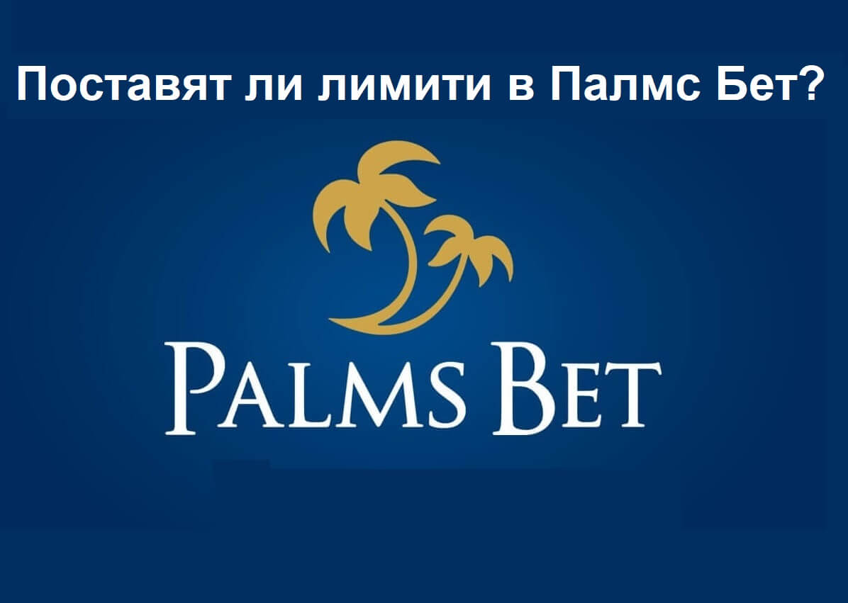 Поставят ли лимити в Palms Bet