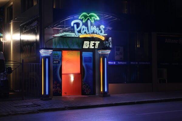 Palms Bet казино в кв. Павлово град София