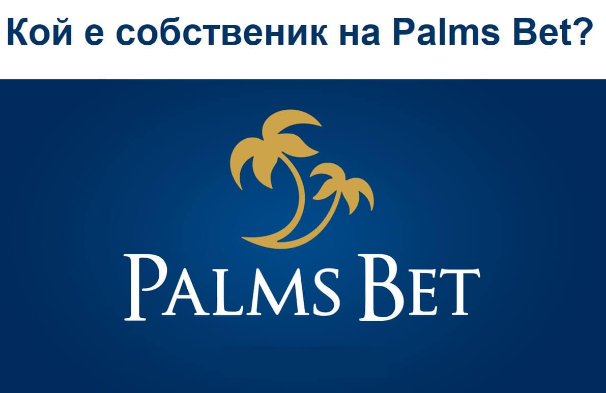 Кой е собственик на Палмс Бет