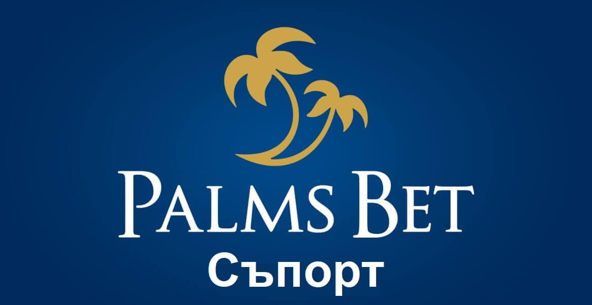 Палмс Бет Съпорт