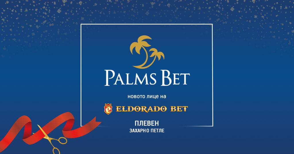 Palms Bet е новото лице на Елдорадо Бет в град Плевен. Казиното се намира на бул. Данаил Попов до Захарно петле