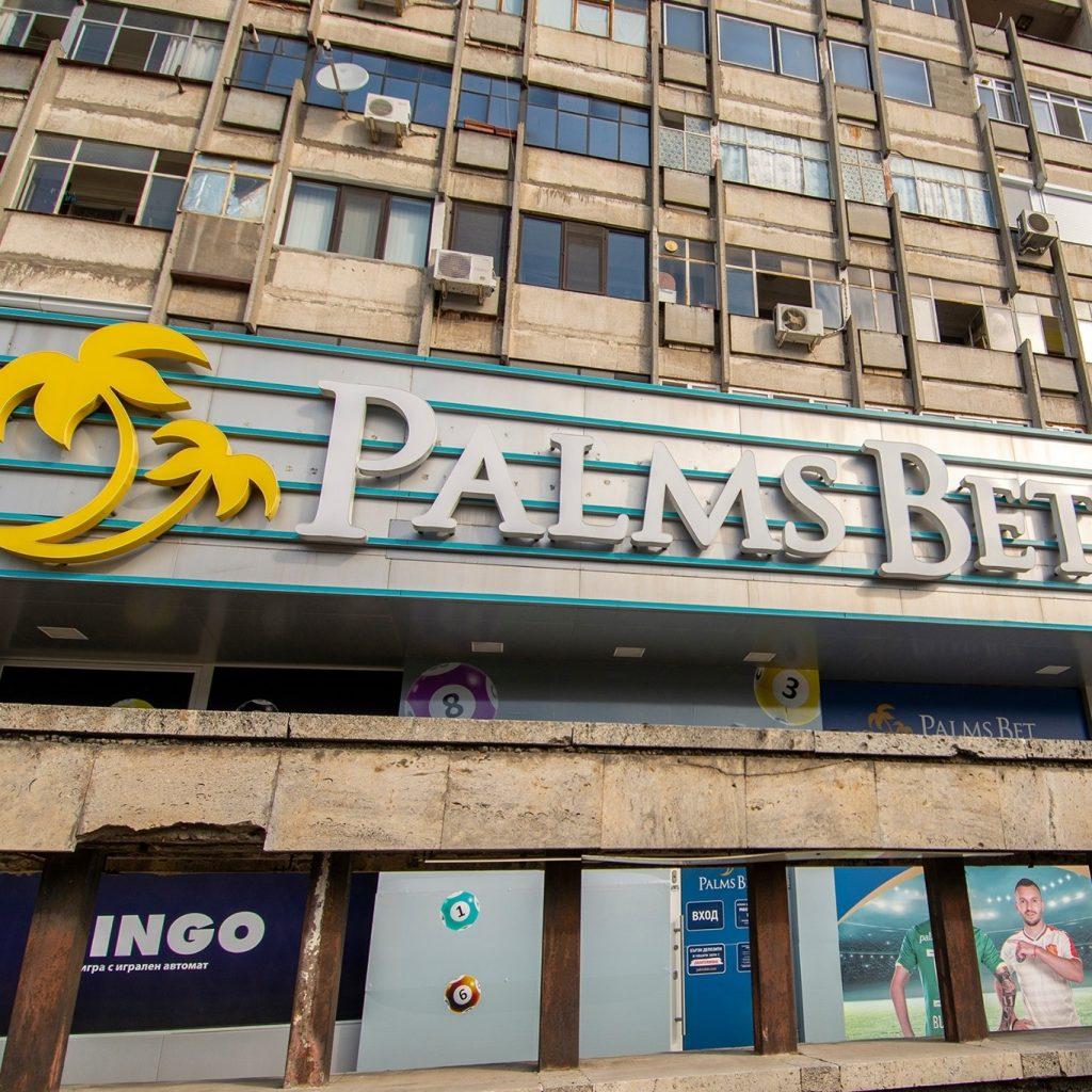 Palms Bet Русе